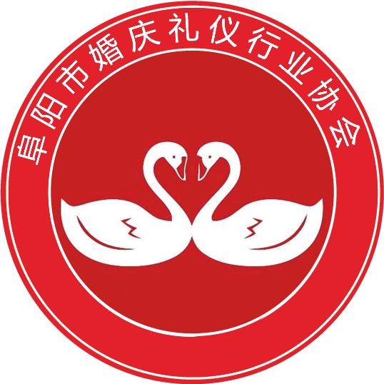 阜阳婚庆礼仪行业协会logo