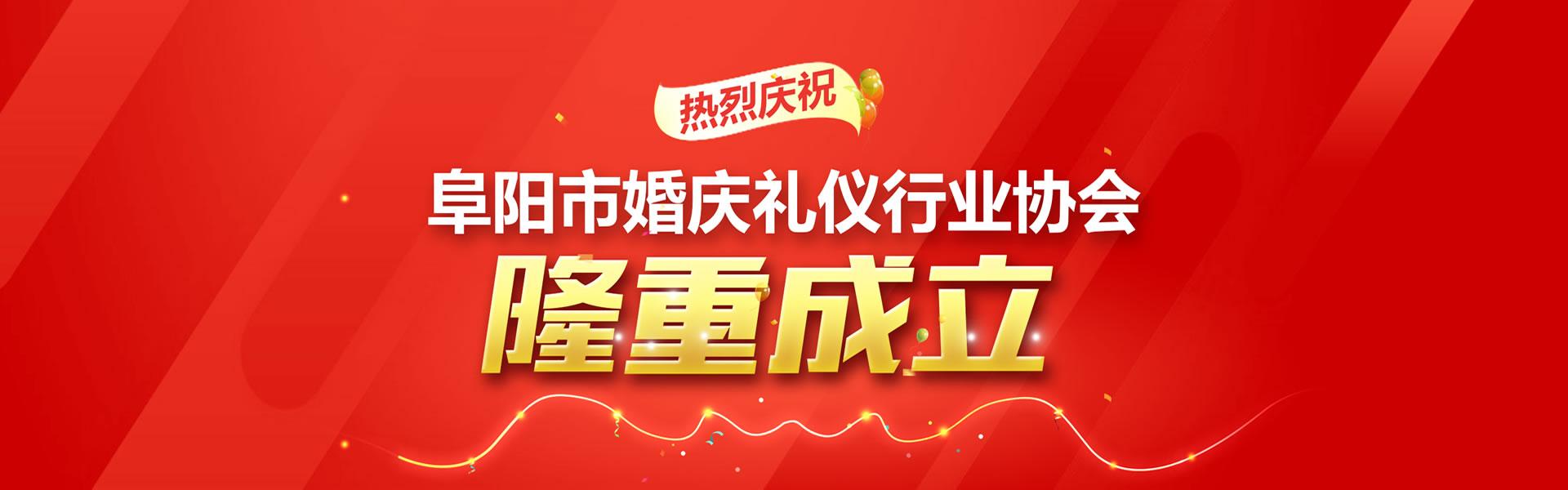 热烈庆祝阜阳市婚庆礼仪行业协会成立